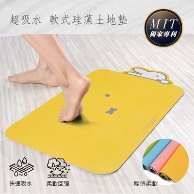 【Miffy米飛】頂吸 軟式珪藻土吸水地墊 躲貓貓右實 (60 x 40cm)