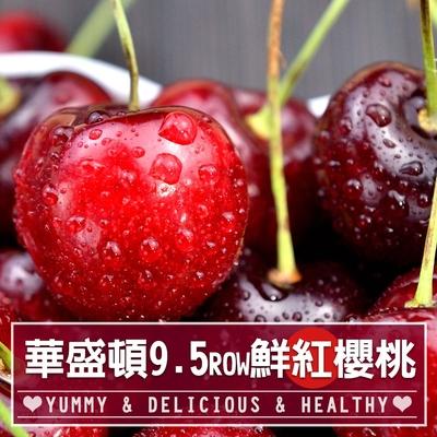 華盛頓9.5ROW鮮紅櫻桃3盒(1kg±5%/盒)