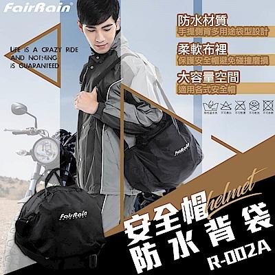 【飛銳 FairRain】安全帽防水背袋