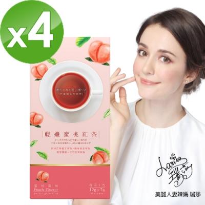 BeeZin康萃 瑞莎代言輕孅蜜桃紅茶x4盒(12公克/包;7包/盒)