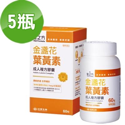 台塑生醫-成人金盞花葉黃素複方膠囊(60錠/瓶) 5瓶/組