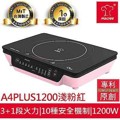 MULTEE摩堤 A4 PLUS 1200 IH智慧電磁爐_淺粉紅 / 粉嫩高效能款 (安全 節能 溫控)