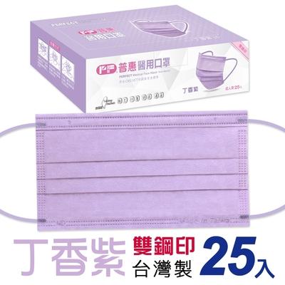 普惠醫工 成人醫用口罩-丁香紫(25片/盒) 雙鋼印