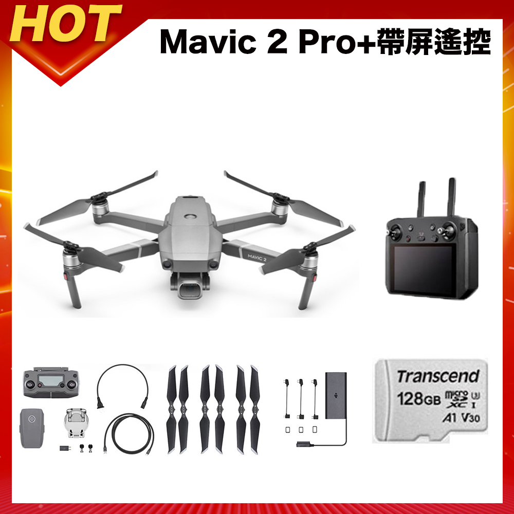 DJI Mavic2 Pro 專業套裝+帶屏遙控 組合(公司貨)