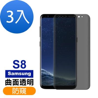 三星 S8曲面 高清 防窺 鋼化玻璃膜 手機保護貼-超值3入組
