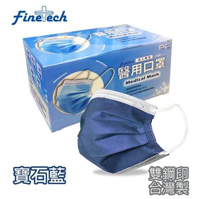 釩泰 雙鋼印醫療口罩 平面成人口罩-寶石藍(50片/盒)