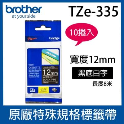 【10入組】Brother TZe-335 特殊規格標籤帶 ( 12mm 黑底白字 )