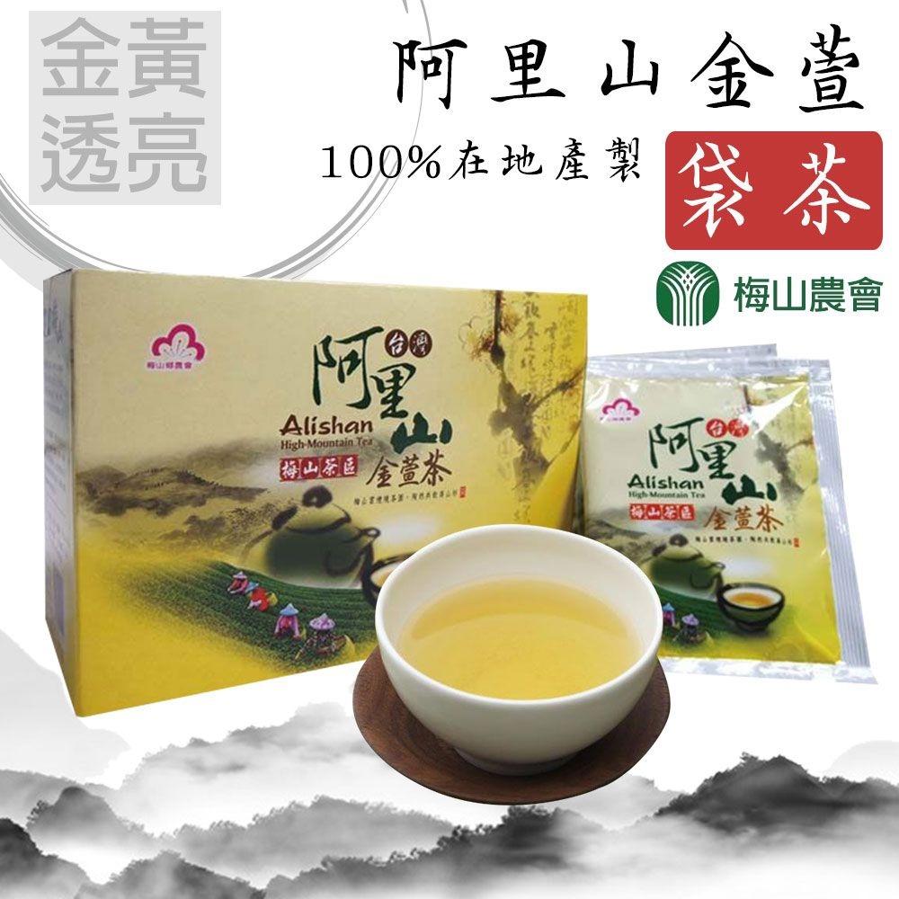 【梅山農會】阿里山金萱袋茶(2.5gx20包)x2盒