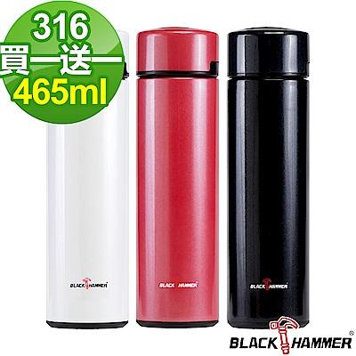 (買一送一)BLACK HAMMER 316高優質不鏽鋼超真空保溫杯465ml