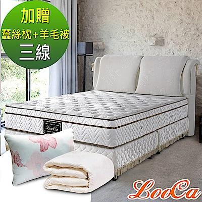(破盤組)雙人5尺-LooCa 厚乳膠天絲三線獨立筒床墊