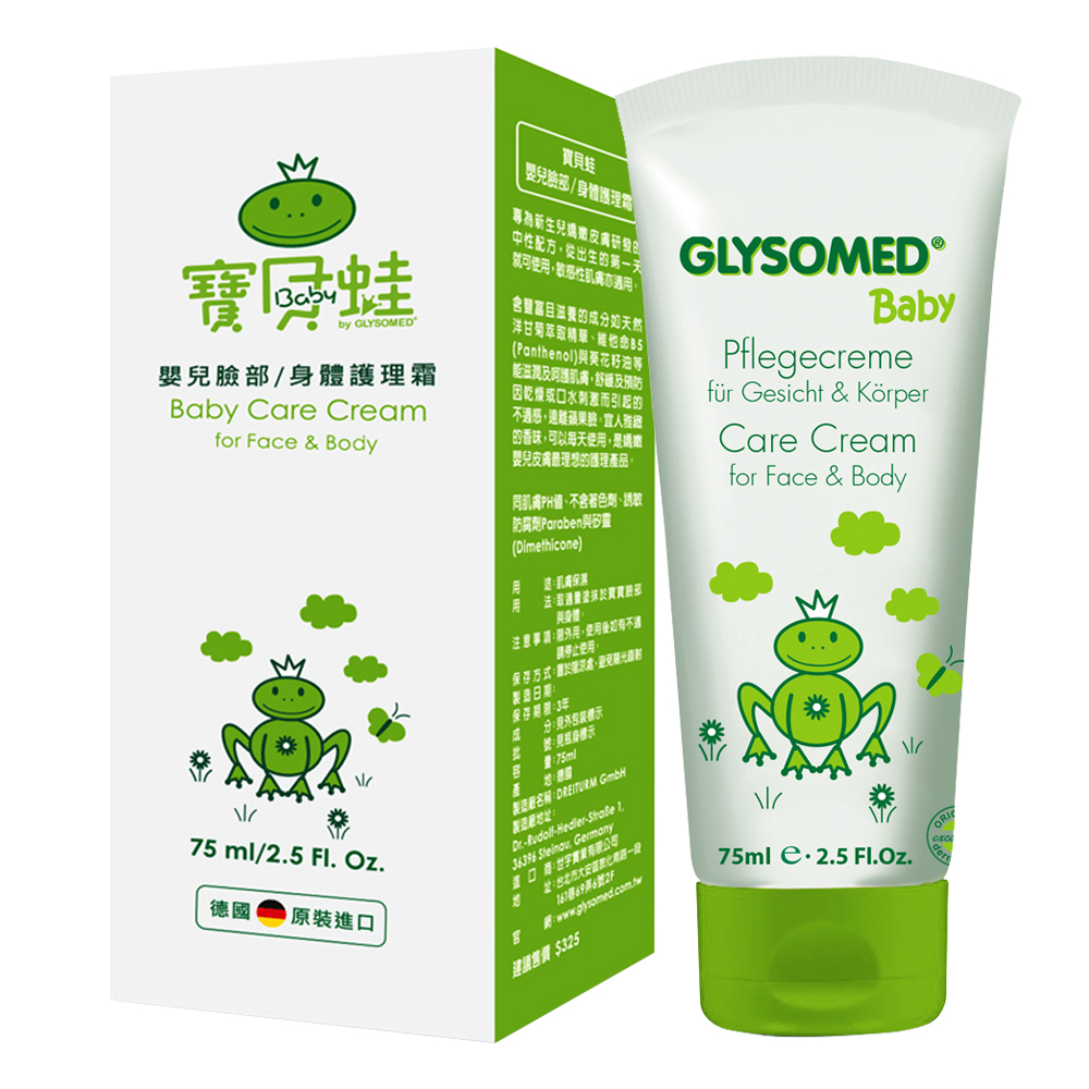 GLYSOMED Baby寶貝蛙 嬰兒臉部/身體護理霜75ml