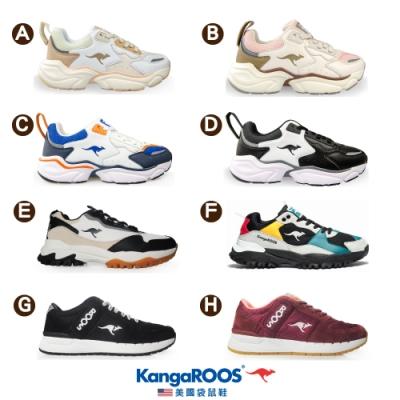 【時時樂限定】KangaROOS 男女 復古籃球老爹/經典口袋鞋(8款任選)