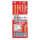 日本-小久保 櫥櫃防塵防蟲墊 60x45cm