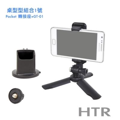 HTR 桌腳組合1號 (For 手機 or Pocket)
