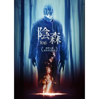 陰森 DVD