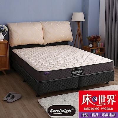 床的世界 Beauty Sleep睡美人名床-BL6 緹花 雙人標準上墊