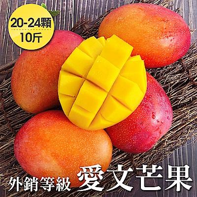 【愛上水果】外銷等級 屏東枋山在欉紅愛文芒果*1箱(20-24顆/10斤/箱)