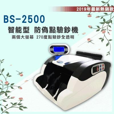 【大當家】BS 2500 市售最新款 消光設計 臺幣/人民幣 點驗鈔機 鈔票張數混鈔總計