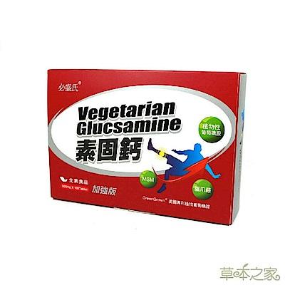 草本之家-素食葡萄糖胺-素固鈣加強版100粒