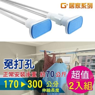 G+居家 不鏽鋼多功能伸縮桿(170-300公分)2入組