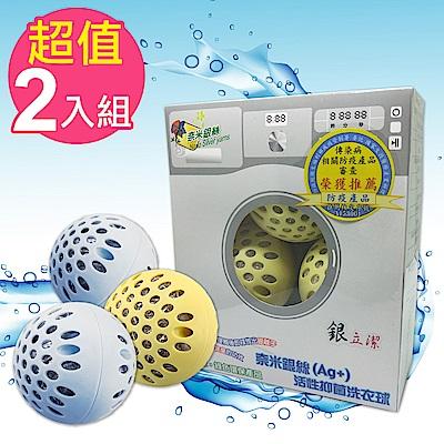 奈米銀絲(Ag+)活性抑菌洗衣球(6入裝)