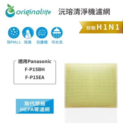 Original Life 可水洗超淨化清淨機濾網 適用:Panasonic國際牌 F-P15BH