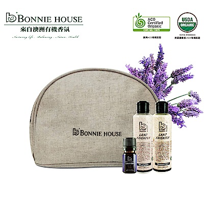 Bonnie House 零負擔親膚修護旅行組
