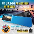 【飛樂 Philo】JP200 防眩光4.3吋螢幕倒車顯影後視鏡型雙鏡頭行車記錄器