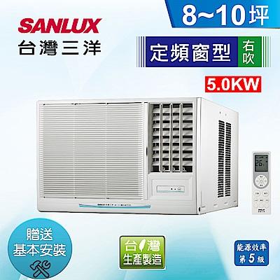 台灣三洋SANLUX 8-10坪 5級 定頻 窗型右吹冷氣SA-R50FEA