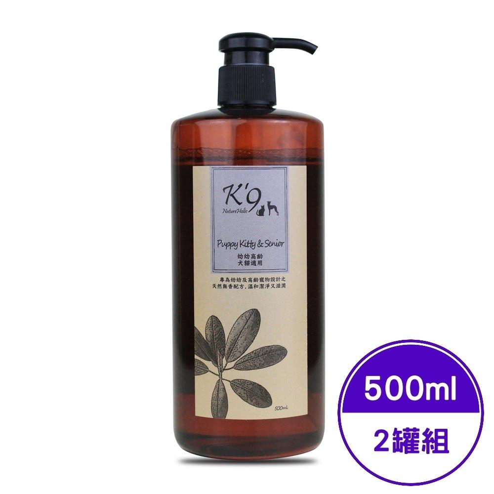 K'9 NatureHolic 幼幼高齡洗毛精 (犬貓適用) 500ml (2罐組)