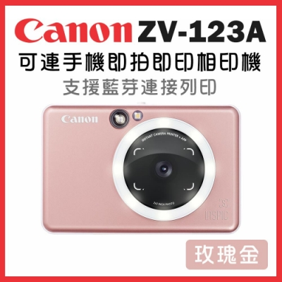 Canon iNSPiC [S] ZV-123A-RG 可連手機即拍即印相印機(玫瑰金)