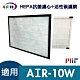 LFH HEPA抗菌清淨機濾網 4入組 適用:佳醫超淨 AIR-10W product thumbnail 1