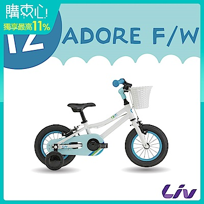 Liv ADORE 12 女孩款兒童自行車