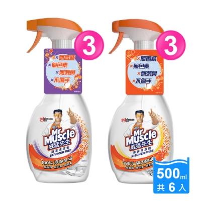 威猛先生 廚房+浴室Kitchen Free清潔劑6入組(500gx6入)
