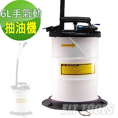 良匠工具6L手氣動抽油機 附收納管 管口附防塵蓋(適換機油、剎車油...)
