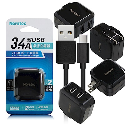 Noratec 3.4A雙USB大電流 急速充電器 旅充頭(黑)+Type-C線(黑)