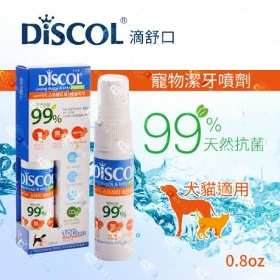 滴舒口 DISCOL 寵物潔牙噴劑 0.8fl.oz 犬貓適用 噴霧式牙刷牙膏 保持口氣清新預防牙周病