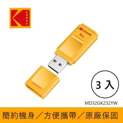 【KODAK】USB2.0 K232 32GB 帽蓋式随身碟(黃)-三入