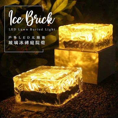 穩固安全 戶外LED太陽能玻璃冰磚庭院燈(1入)