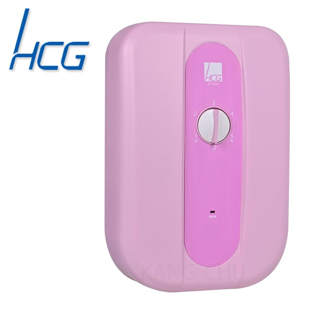 和成HCG 五段溫度調整選擇瞬間加熱電能熱水器(E7120N)