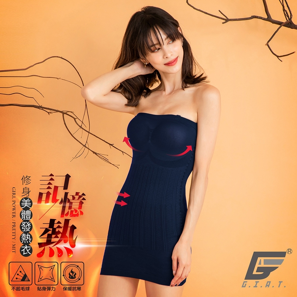 GIAT台灣製200D記憶熱機能美體發熱衣(平口款)-午夜藍