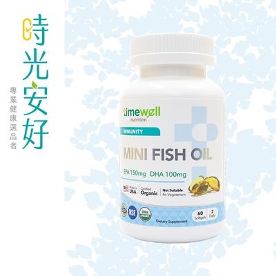 【時光安好】小魚的油迷你膠囊 60顆/瓶(DHA+EPA)