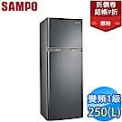 領券9折!SAMPO聲寶 250L 1級變頻2門電冰箱 SR-A25D(S3)不鏽鋼