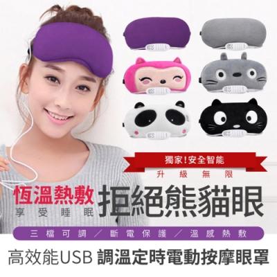 DaoDi USB調溫定時電動按摩眼罩