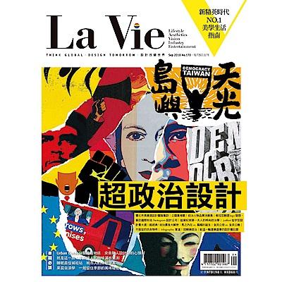 La Vie(一年12期)送100元家樂福現金提貨券