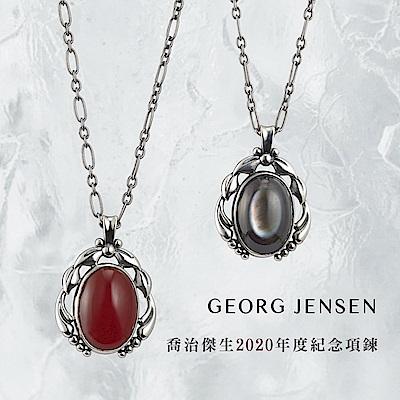 [時時樂限定]Georg Jensen 喬治傑生 - 2020 HERITAGE年度項鍊-多款任選