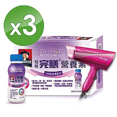 桂格完膳營養素100鉻含纖配方 3箱組(237ml x 24瓶)送贈TESCOM負離子吹風機