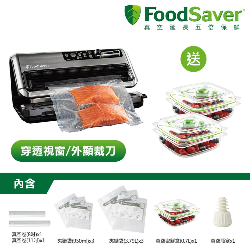 美國FoodSaver旗艦款真空保鮮機FM5460