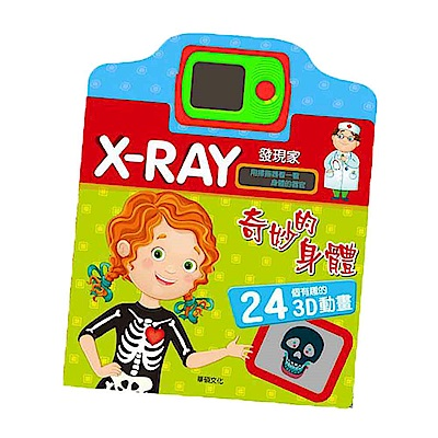 華碩文化 X-RAY發現家-奇妙的身體