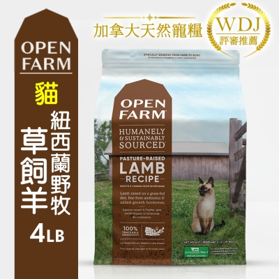加拿大OPEN FARM開放農場-全齡貓活力健康食譜(紐西蘭羔羊) 4LB(1.81KG)